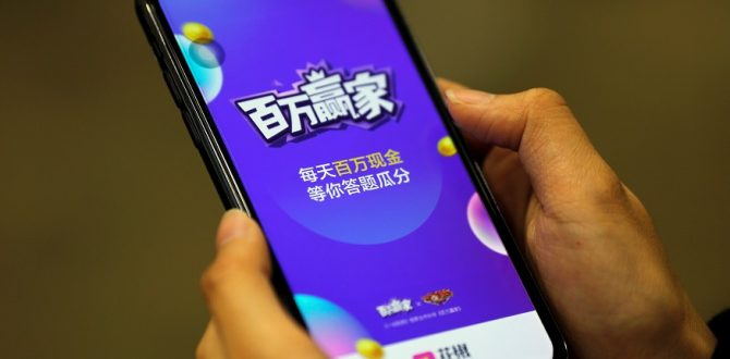 China Online Quiz Games 670x330 - These Chinese Quiz Games Are Offering Millions of Cash Prizes For 10-Second Rapid Fire Questions