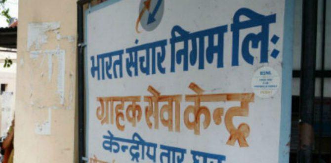 BSNL 670x330 - No Plans to Merge BSNL, MTNL: Telecom Minister Manoj Sinha