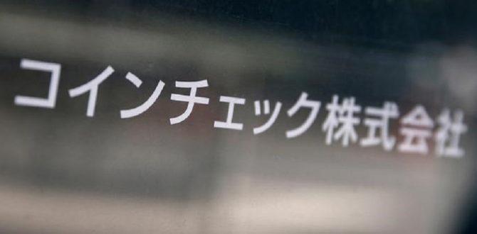 Japan Fintech 670x330 - Japan's Regulator Urged Coincheck to Fix Flaws Before $530 Million Cyber Theft